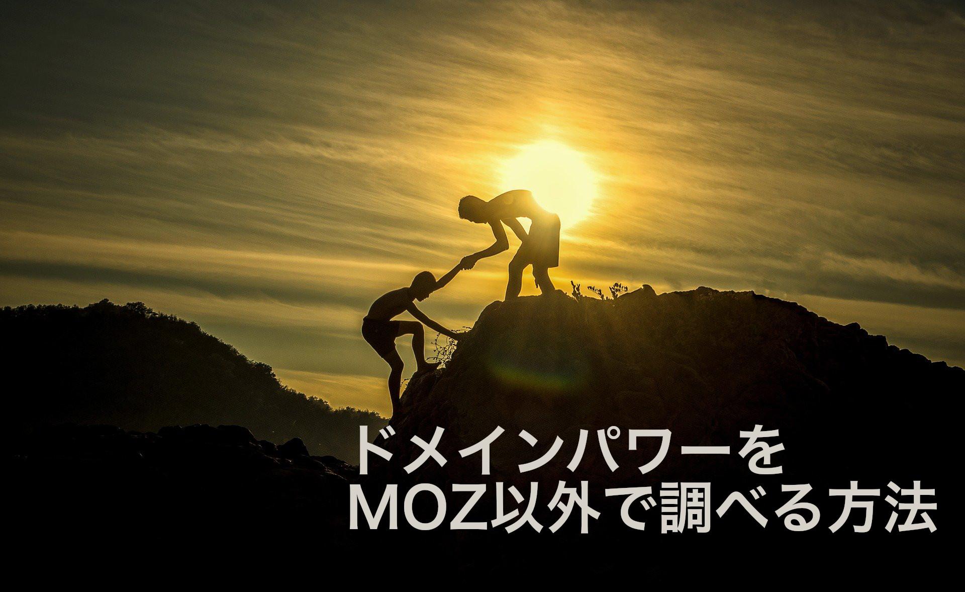 ドメインパワーをMOZ以外で調べる方法