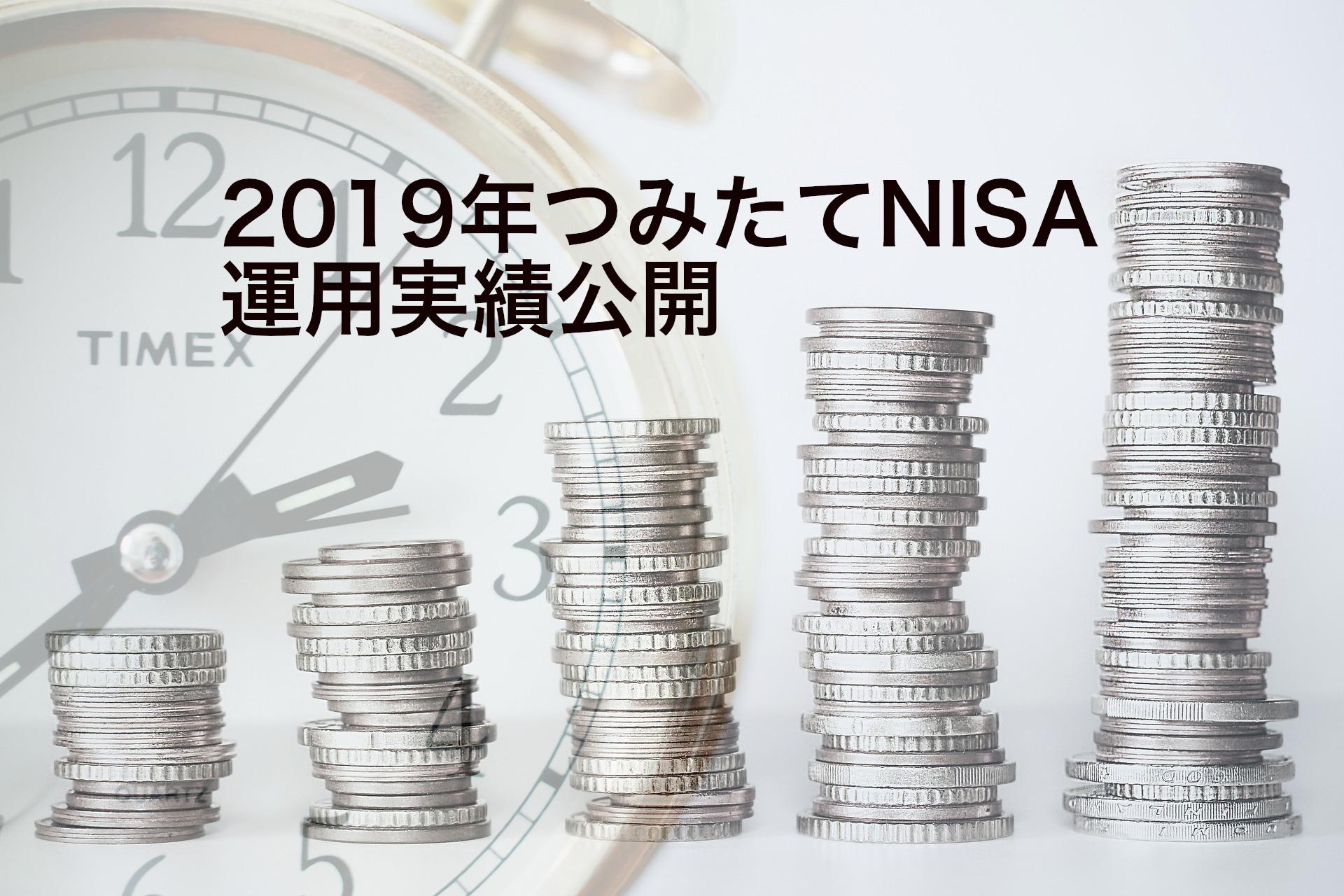 2019年つみたてNISA実績公開|1年目にしては出来過ぎ