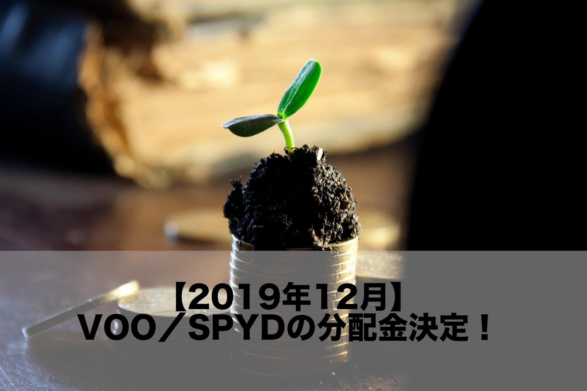 【2019年12月】VOO/SPYDの分配金決定!