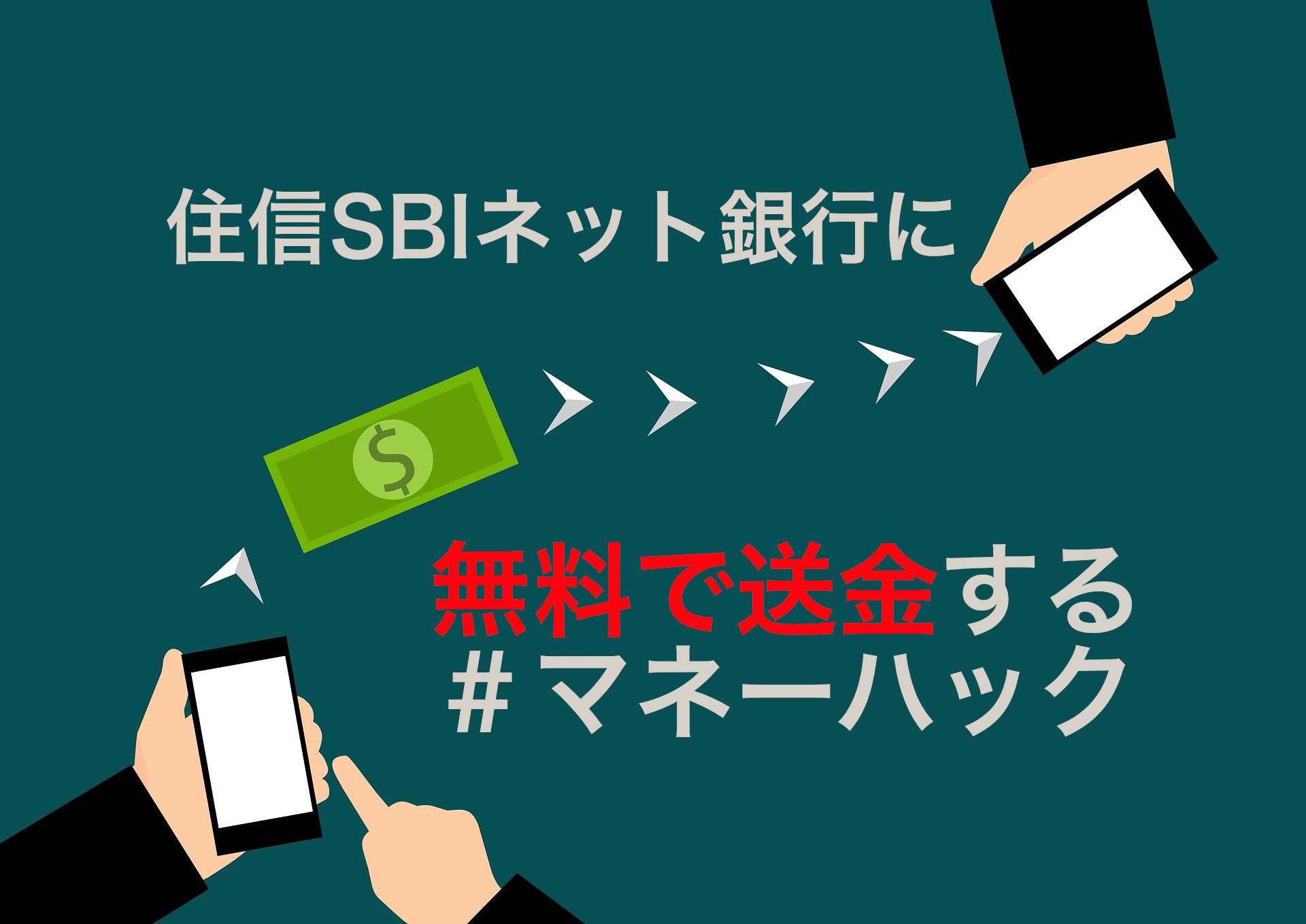 住信SBIネット銀行に無料で送金する方法【マネーハック】