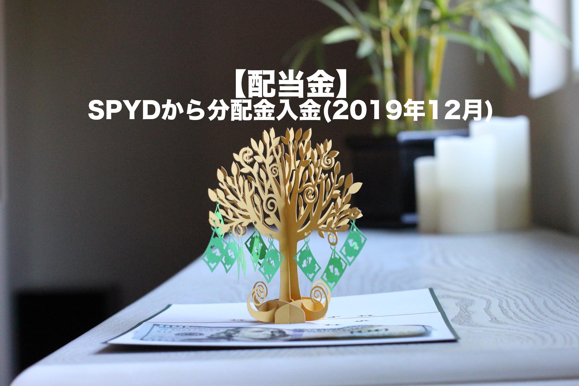 【配当金】SPYDから分配金入金(2019年12月)