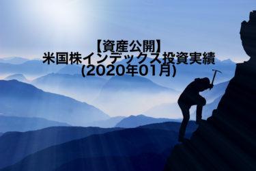 【資産公開】米国株インデックス投資実績(2020年01月)