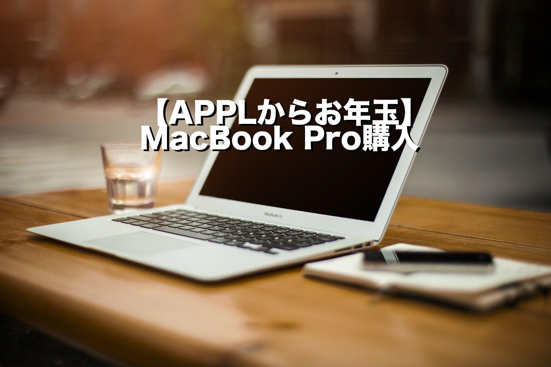 【APPLからお年玉】MacBook Pro購入!