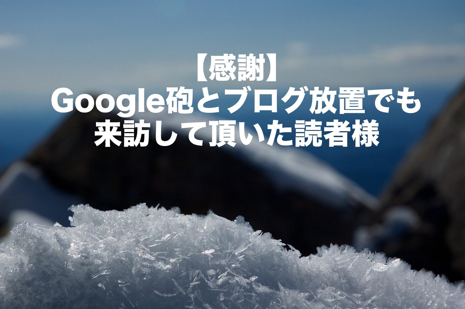 【感謝】Google砲とブログ放置でも来訪して頂いた読者様