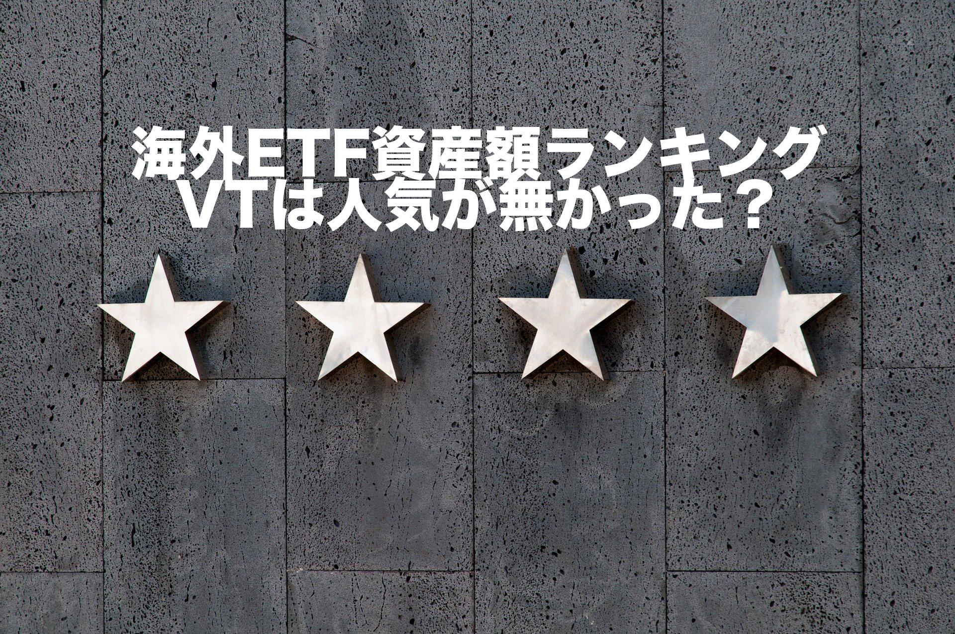 海外ETF資産額ランキング|VTは人気ない?