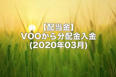 【配当金】VOOから分配金入金(2020年03月)