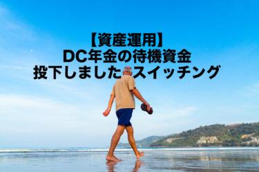 【資産運用】DC年金の待機資金を投下しました|スイッチング