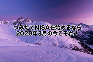 つみたてNISAを始めるなら2020年3月の今こそだ!