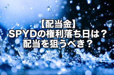 【配当金】SPYDの権利落ち日は?配当を狙うべき?