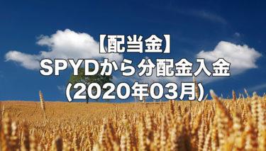 【配当金】SPYDから分配金入金(2020年03月)