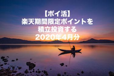 【ポイ活】楽天期間限定ポイントを積立投資する|2020年4月分