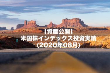 【資産公開】米国株インデックス投資実績(2020年08月)