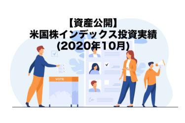 【資産公開】米国株インデックス投資実績(2020年10月)