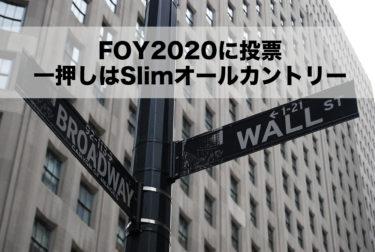 FOY2020に投票|一押しはSlimオールカントリー