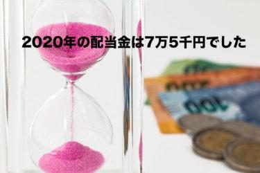2020年の配当金は7万5千円でした