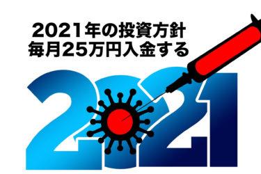 2021年の投資方針|毎月25万円入金する