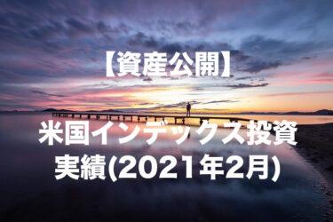 【資産公開】米国インデックス投資実績(2021年2月)