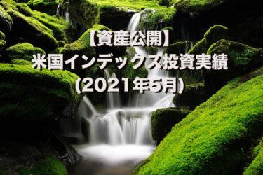 【資産公開】米国インデックス投資実績(2021年5月)